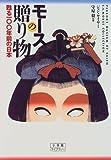 モースの贈り物―甦る100年前の日本 (小学館ライブラリー)