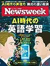 ニューズウィーク日本版 Special Report AI時代の英語学習〈2020年 3/3日号〉 雑誌