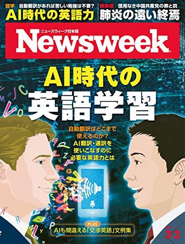 ニューズウィーク日本版 Special Report AI時代の英語学習〈2020年 3/3日号〉[雑誌]