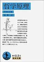 哲学原理 (岩波文庫 青 613-3)