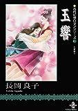 玉響 (秋田文庫―古代幻想ロマンシリーズ)