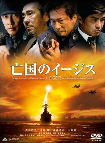 亡国のイージス [DVD]