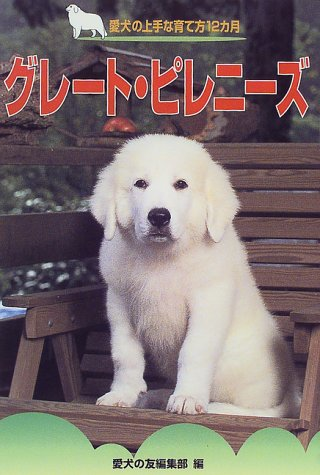 グレート・ピレニーズ (愛犬の上手な育て方12カ月)