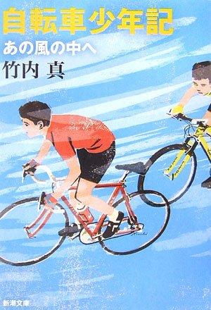 自転車少年記―あの風の中へ (新潮文庫)