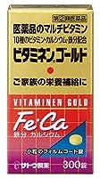 【指定第2類医薬品】佐藤製薬 ビタミネンゴールド 300錠