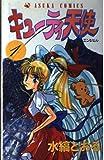 キュ-ティ天使 第1巻 (あすかコミックス)