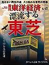 週刊東洋経済 2021/5/22号
