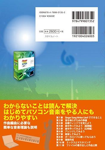 『イチからはじめるSinger Song Writer Lite 9 〜はじめてDAWに触れる人から使いこなしたい人まで』のトップ画像