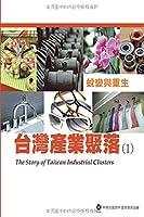 The Story of Taiwan Industrial Clusters (I): 台灣產業聚落(I):蛻變與重生
