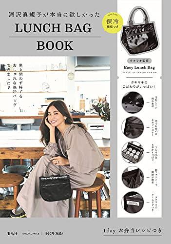 滝沢眞規子が本当に欲しかった保冷機能つきLUNCH BAG BOOK (バラエティ)