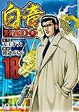 白竜HADOU (18) (ニチブンコミックス)