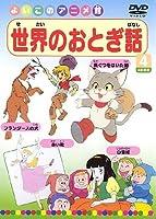 世界のおとぎ話4(4話) [DVD]