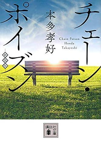 チェーン・ポイズン <新装版> (講談社文庫)