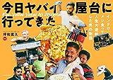 今日 ヤバイ屋台に 行ってきた インドでメシ食って人生大逆転した男の物語