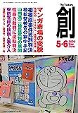 創(つくる) 2020年5・6月号 (2020-04-07) [雑誌]