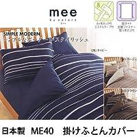 西川リビング 日本製 掛けふとんカバー ME40 シングル 150×210cm 〈30〉ベージュ