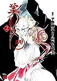 吸血姫美夕 朔 2 (チャンピオンREDコミックス)