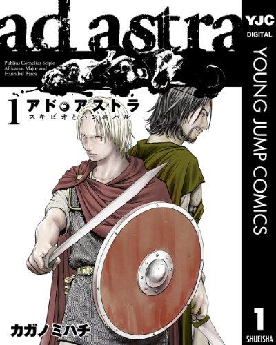 アド・アストラ ―スキピオとハンニバル― 1 (ヤングジャンプコミックスDIGITAL)