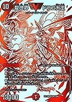 デュエルマスターズ 龍世界 ドラゴ大王 ドラリンカード 拡張パック 最強戦略ドラリンパック DMEX12 デュエマ 火文明