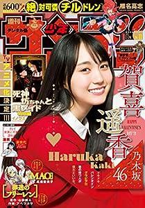 週刊少年サンデー 2021年11号(2021年2月10日発売) [雑誌]