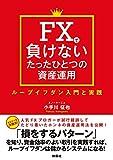 FXで負けないたったひとつの資産運用 ループイフダン入門と実践 (SPA!BOOKS)