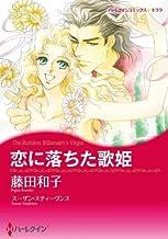 恋に落ちた歌姫 (ハーレクインコミックス)
