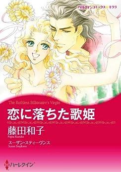 [藤田 和子, スーザン・スティーヴンス]の恋に落ちた歌姫 (ハーレクインコミックス)