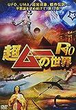 超ムーの世界R10[FMDS-5339][DVD]