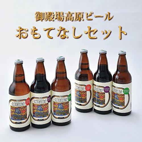 御殿場高原ビール瓶 おもてなしセット