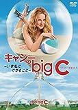 キャシーのbig C -いま私にできること- DVD-BOX