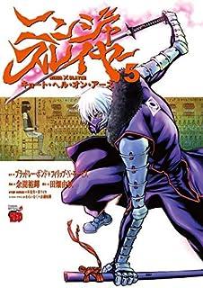 ニンジャスレイヤー キョート・ヘル・オン・アース コミック 全6冊セット