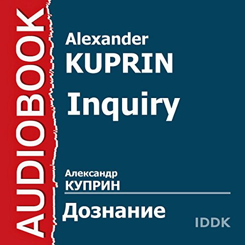 Inquiry [Russian Edition] audiobook cover art