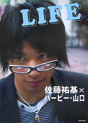 『佐藤祐基写真集 「LIFE」 (DVD付)』のトップ画像