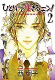 ひとりで生きるモン!(2) (Charaコミックス)