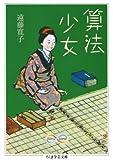 算法少女 (ちくま学芸文庫)