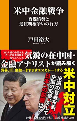 米中金融戦争 香港情勢と通貨覇権争いの行方 (扶桑社新書)