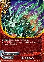 バディファイト/S-BT02-0010 D・サクション【ガチレア】