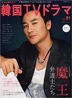 もっと知りたい!韓国TVドラマvol.21 (MOOK21)