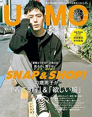 UOMO (ウオモ) 2021年8・9月合併号 [雑誌] Kindle版