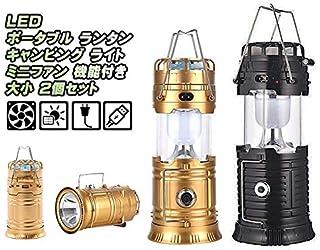 LED ランタン キャンピングライト 懐中電灯 2個セット ソーラーパネル 充電 ミニファン 扇風機付き HS5812 SL5806F