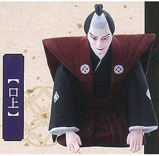 日本のお土産 歌舞伎 十代目松本幸四郎 襲名記念フィギュア [1.口上](単品)