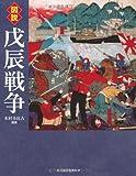図説 戊辰戦争 (ふくろうの本/日本の歴史)
