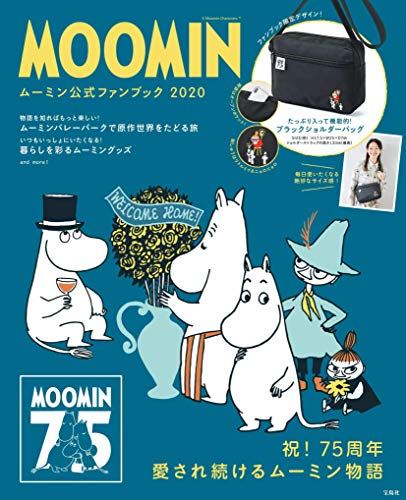 MOOMIN ムーミン公式ファンブック 2020 (ブランドブック)