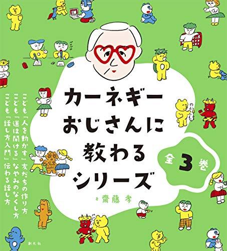 カーネギーおじさんに教わるシリーズ【全3巻】