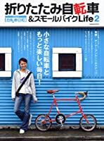 折りたたみ自転車&スモールバイクLife 2 (タツミムック)