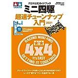 タミヤ公式ガイドブック ミニ四駆 超速チューンナップ入門2021 (ONE PUBLISHING MOOK)