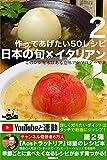 日本の旬✖️イタリアン 作ってあげたい50レシピ2 このレシピ本はある意味アンソロジーです (料理レシピ)