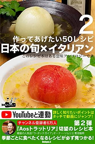 [青池隆明]の日本の旬✖️イタリアン 作ってあげたい50レシピ2 このレシピ本はある意味アンソロジーです (料理レシピ)