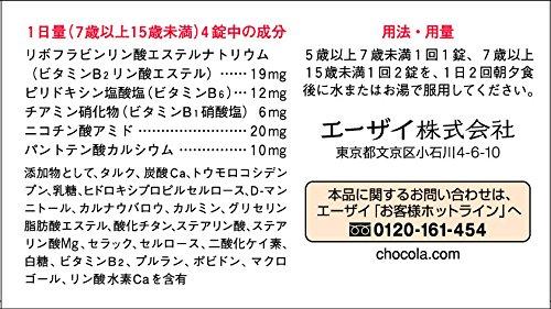 【第3類医薬品】チョコラBBジュニア80錠