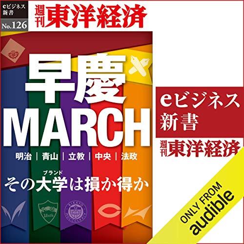『早慶MARCH(週刊東洋経済eビジネス新書No.126)』のカバーアート
